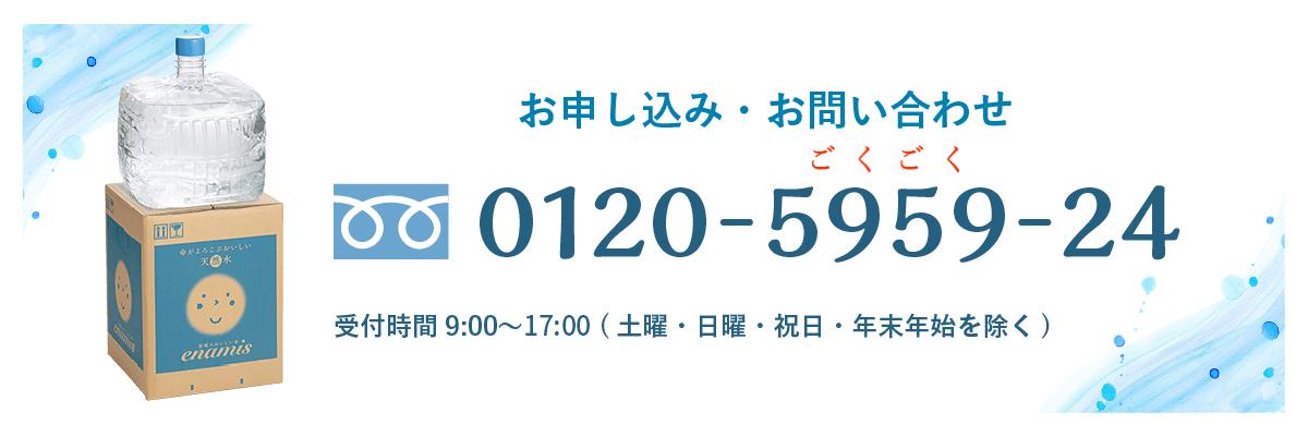 お申し込み・お問い合わせ TEL:0120-5959-24 受付時間 9:00〜19:00(土曜・日曜・祝日・年末年始を除く)