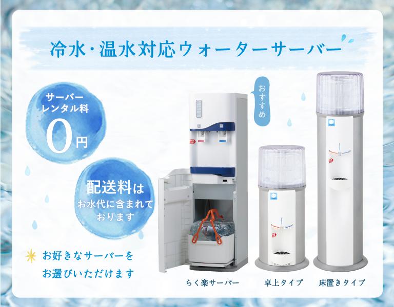 冷水・温水対応ウォーターサーバー サーバーレンタル料0円・送料0円・必要なのはお水代のみ!らく楽サーバー・卓上タイプ・床置きタイプからお好きなサーバーをお選びいただけます