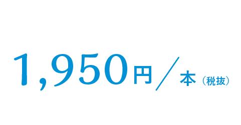 一般プラン(税込) 3,908円