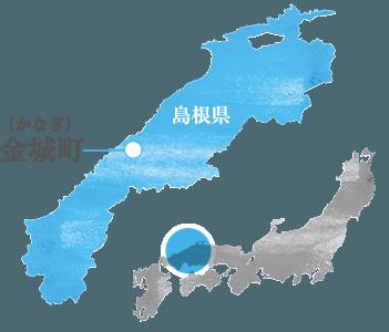 名水の里、島根県金城(かなぎ)町