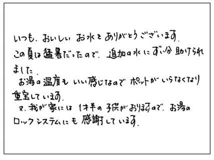 大阪府 Y.S様