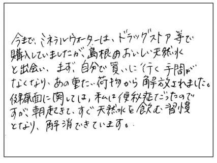 広島県 M.T様