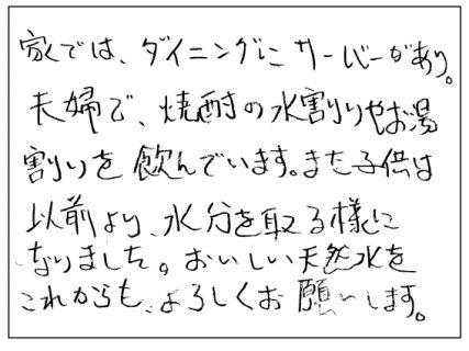 愛知県 M.I様