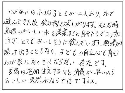 岐阜県 E.Y様