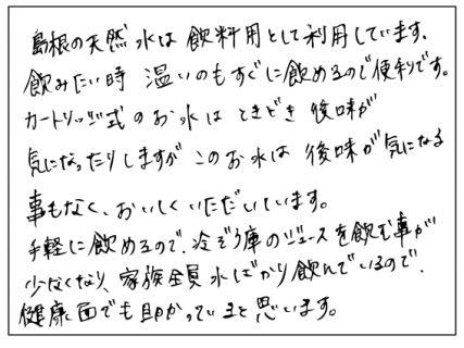大阪府 T.S様
