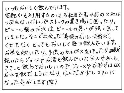 東京都 R.M様