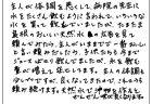 愛知県 W.C様