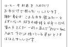 愛媛県 M.K様