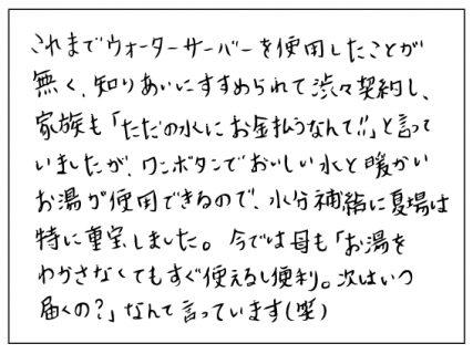 京都府 Y.T(女性)様
