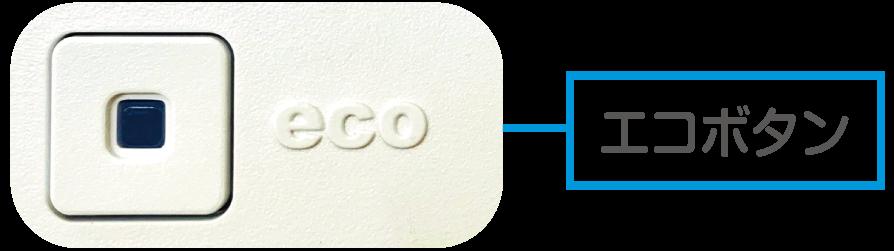 エコボタン